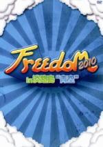 "■V.A. DVD【FreedoM 2010 in 淡路島""青空""】11/1/12発売【楽ギフ_包装選択】"