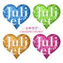 ■通常盤■Juliet CD【シキラブ】10/11/10発売