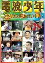 ■バラエティ DVD【電波少年 怒涛のリクエスト集】10/9/15発売【楽ギフ_包装選択】