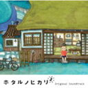 ■サントラ CD【「ホタルノヒカリ2」 オリジナル・サウンドトラック】10/8/25発売