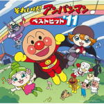 ■アンパンマン CD【それいけ!アンパンマン ベストヒット'11】10/12/22発売