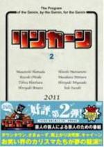 ■免運費的■喜劇DVD[林肯DVD 2]11/2/16開始銷售[輕鬆的gifu_包裝選擇][05P03Sep16]