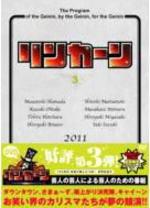 初次盤■郵費免費■喜劇DVD[林肯DVD 3]11/2/16開始銷售[輕鬆的gifu_包裝選擇][05P03Sep16]