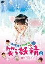 ■10%OFF■お笑い DVD【笑う妖精】10/9/1発売