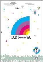 ■喜劇2DVD[糖果講話!]DVD 11]10/11/10開始銷售[輕鬆的gifu_包裝選擇][05P03Sep16]