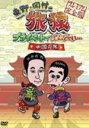 【オリコン加盟店】■お笑い TV DVD【東野・岡村の旅猿