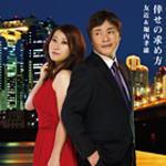 即発送!■友近&堀内孝雄 CD【倖せの求め方】10/10/27発売