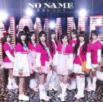 NO NAME CD+DVD初回盤★type-A【希望について】+生写真封入 12/8/1発売【マラソン201207_趣味】