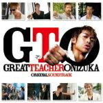 送料無料■サントラ CD【GTO オリジナル・サウンドトラック】12/8/29発売