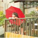 通常盤■芦田愛菜 CD【雨に願いを】12/8/1発売