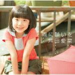 初回限定盤■芦田愛菜 CD+DVD【雨に願いを】12/8/1発売【マラソン201207_趣味】