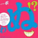 即発送!初回盤A★復習盤CD付■GReeeeN 2CD+DVD【歌うたいが 歌うたいに来て 歌うたえと言うが ...