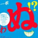 【オリコン加盟店】初回盤B[取寄せ]■GReeeeN CD+DVD【歌うたいが 歌うたいに来て 歌うたえと言うが 歌うたいが 歌うたうだけうたい切れば…】12/6/27発売【楽ギフ_包装選択】