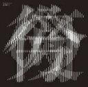 初回限定盤■サカナクション CD+DVD【夜の踊り子】12/8/29発売