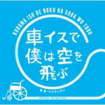 送料無料■二宮和也主演■ドラマ サントラ CD【車イスで僕は空を飛ぶ オリジナル・サウンドトラ...