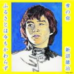 新沼謙治 CD【雪の宿】12/11/21発売