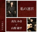 真矢みき&山梨鐐平 CD【私の迷宮】12/10/24発売