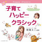 V.A. 2CD【子育てハッピークラシック】13/3/6発売