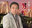 【オリコン加盟店】北島三郎 カセット【男橋】12/10/3発売【...