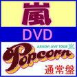 ★ライブフォトポスター付き★送料無料■通常盤■嵐 2DVD【ARASHI LIVE TOUR Popcorn】13/4/24発売【楽ギフ_包装選択】【05P03Sep16】