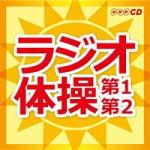 キッズ CD【NHKラジオ体操 〜第1・第2〜】12/7/11発売【楽ギフ_包装選択】【05P03Sep16】