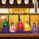 TVアニメ じょしらく CD【ニッポン笑顔百景/桃黒亭一門】12/9/5発売