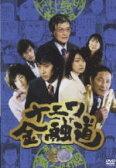 ■TVドラマ DVD【ナニワ金融道 6】06/1/27発売【楽ギフ_包装選択】【05P03Sep16】