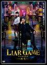 LIAR GAME -再生-