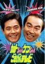 【オリコン加盟店】■お笑い 3DVD【加トちゃんケンちゃんご