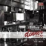 TVドラマ サントラ CD【フジテレビ系ドラマ「dinner」オリジナルサウンドトラック】13/2/27発売