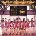 【オリコン加盟店】通常盤■少女時代 CD【GIRLS' GENERATION II 〜Girls & Peace〜】12/11/28発売【楽ギフ_包装選択】