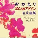 佐良直美 CD【お・か・え・り】13/3/20発売