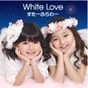 初回限定盤★DVD付き■すたーふらわー CD+DVD【White Love】12/12/26発売