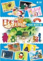 10%OFF+送料無料■アニメ 9DVD【ふるさと再生 日本の昔ばなし DVD-BOX[上]】13/3/20発売