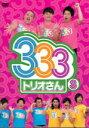 10%OFF■お笑い DVD【333〔トリオさん〕3】12/8/22発売