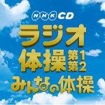 V.A. CD【実用ベスト NHKCD ラジオ体操 第1・第2/みんなの体操】1…