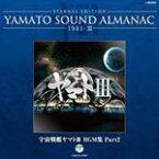 【オリコン加盟店】Blu-spec CD仕様■アニメ CD【YAMATO SOUND ALMANAC 1981-III 宇宙戦艦ヤマトIII BGM集 Part2】13/9/18発売【楽ギフ_包装選択】