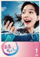 ★ブックレット付き★10%OFF+送料無料■TVドラマ 4DVD【あまちゃん 完全版 DVD-BOX1】13/9/27...