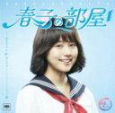 【オリコン加盟店】■V.A. CD【春子の部屋〜あまちゃん 80's HITS〜ソニーミュージック編 ...