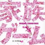 TVドラマ サントラ CD【フジテレビ系ドラマ「家族ゲーム」オリジナルサウンドトラック】13/5/2...