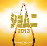 大島ミチル CD【フジテレビ系ドラマ「ショムニ2013」オリジナルサウンドトラック】13/8/28発売