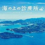 TVドラマ サントラ CD【フジテレビ系ドラマ「海の上の診療所」オリジナル・サウンドトラック】...