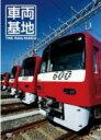 ★スリーブケース仕様■鉄道 DVD【車両基地2】13/8/21発売【楽ギフ_包装選択】