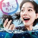 送料無料■TVサントラ CD【連続テレビ小説「あまちゃん」オリジナル・サウンドトラック】13/6/...