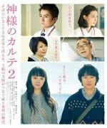 ※10%OFF★嵐桜井翔主演■映画 Blu-ray【神様のカルテ2 Blu-ray スタンダード・エディション...