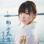 通常盤■岩佐美咲[AKB48] CD【鞆の浦慕情】14/1/8発売【楽ギフ_包装選択】