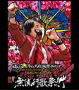 【オリコン加盟店】10%OFF+送料無料■福山雅治 Blu-...