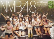 【オリコン加盟店】■NMB48 DVD【NMB48 Team BII 1st stage「会いたかった」千秋楽 -2013.10.17-】14/1/1発売【楽ギフ_包装選択】