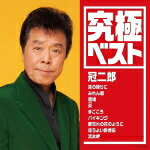 冠二郎 CD【究極ベスト/冠二郎】15/2/18発売【楽ギフ_包装選択】