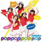 【オリコン加盟店】DVD付■CRAYON POP CD+DVD【POP!POP!POP!】14/11/19発売【楽ギフ_包装選択】